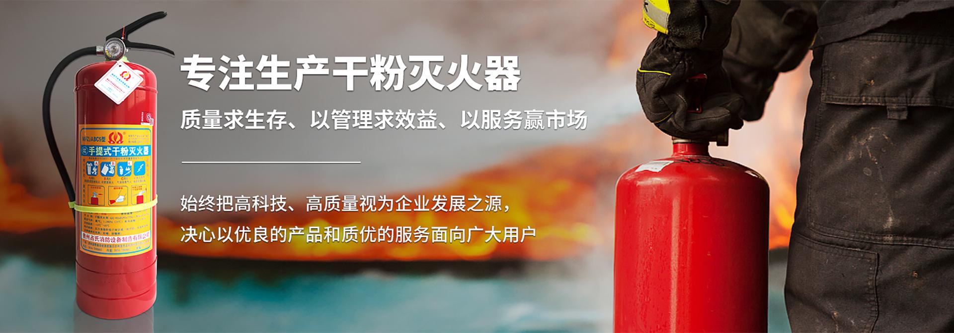 贵州灭火器